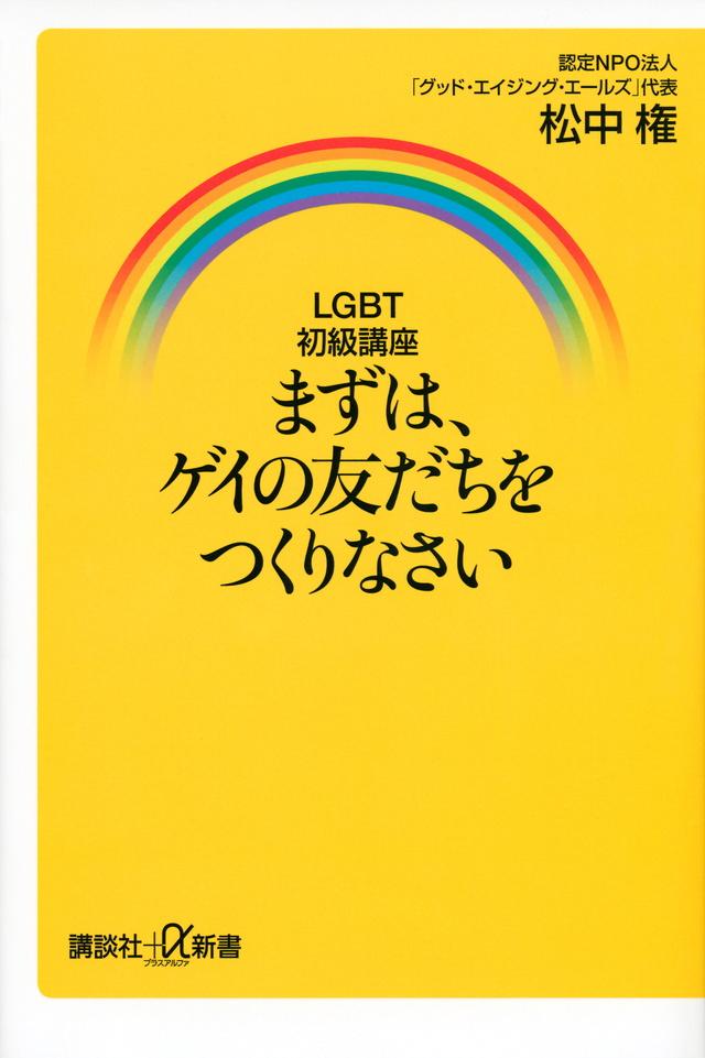 LGBT初級講座 まずは、ゲイの友だちをつくりなさい