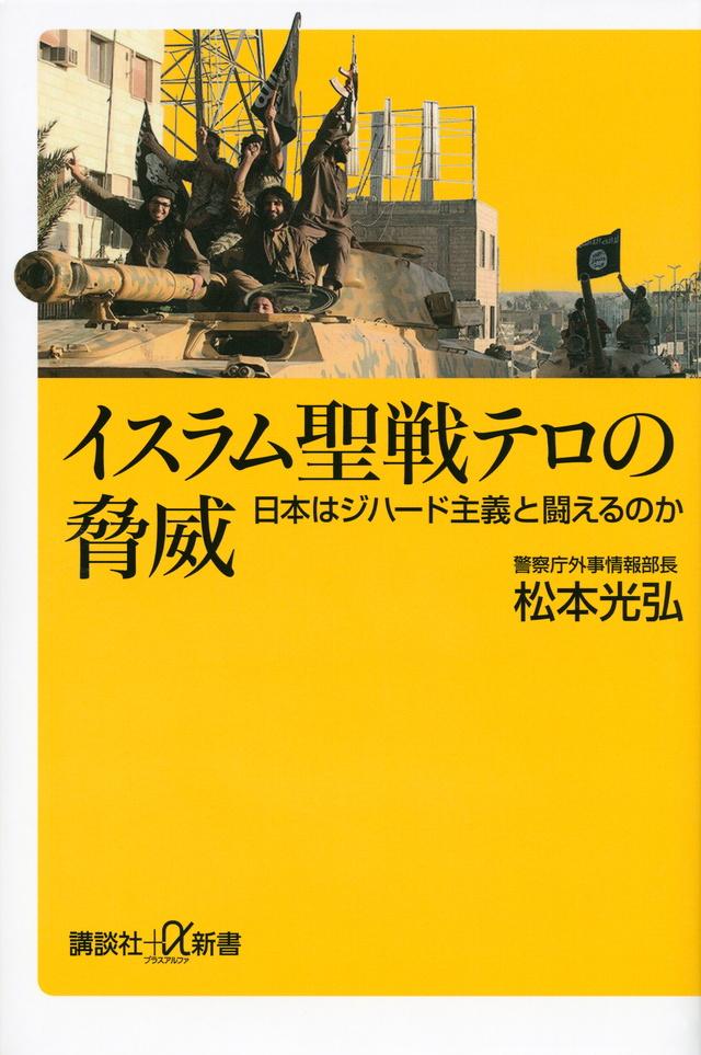 グローバル・ジハード