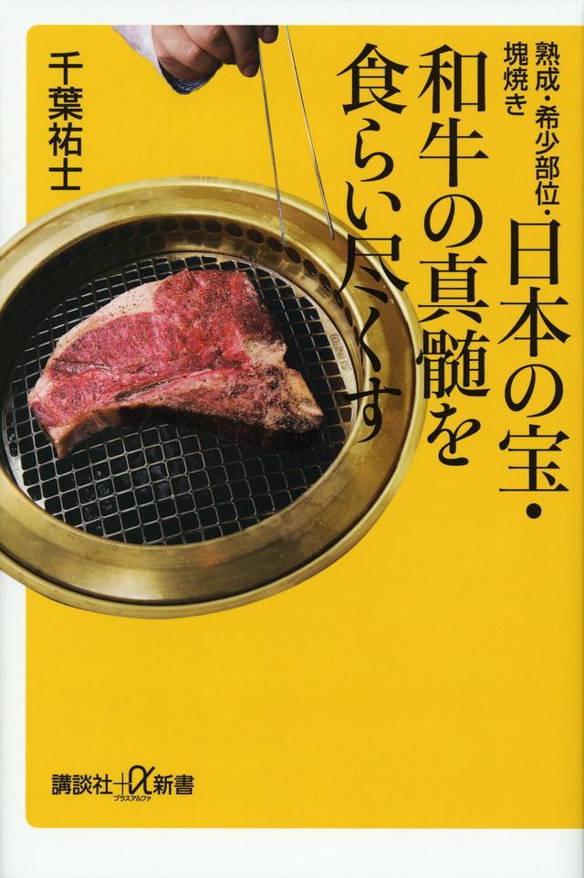 日本の宝・和牛の真髄を食らい尽くす
