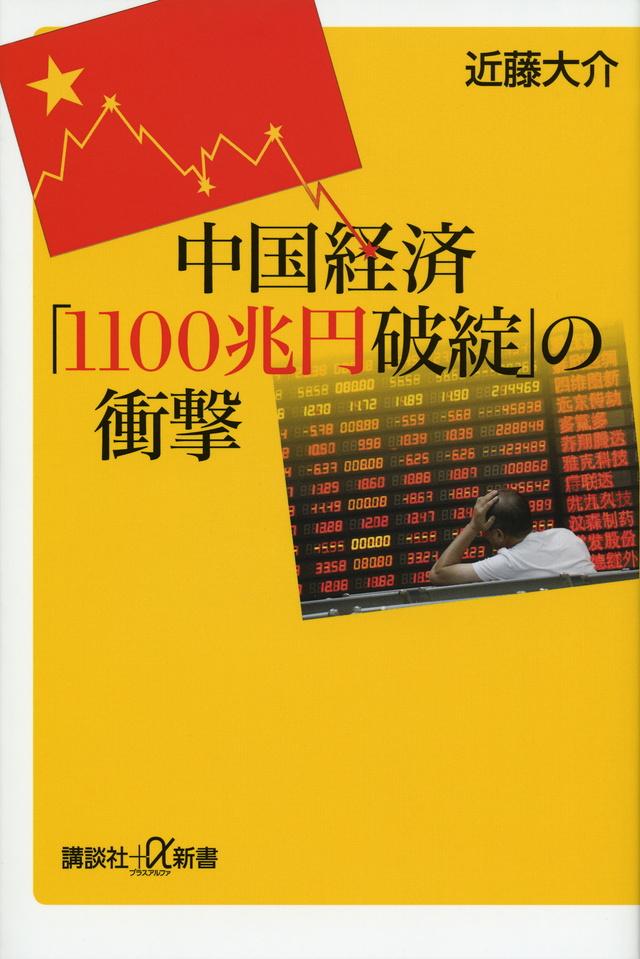 中国経済「1100兆円破綻」の衝撃