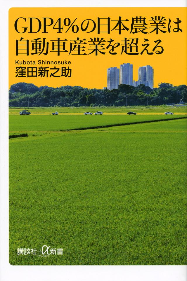 GDP4%の日本農業は自動車産業を超える