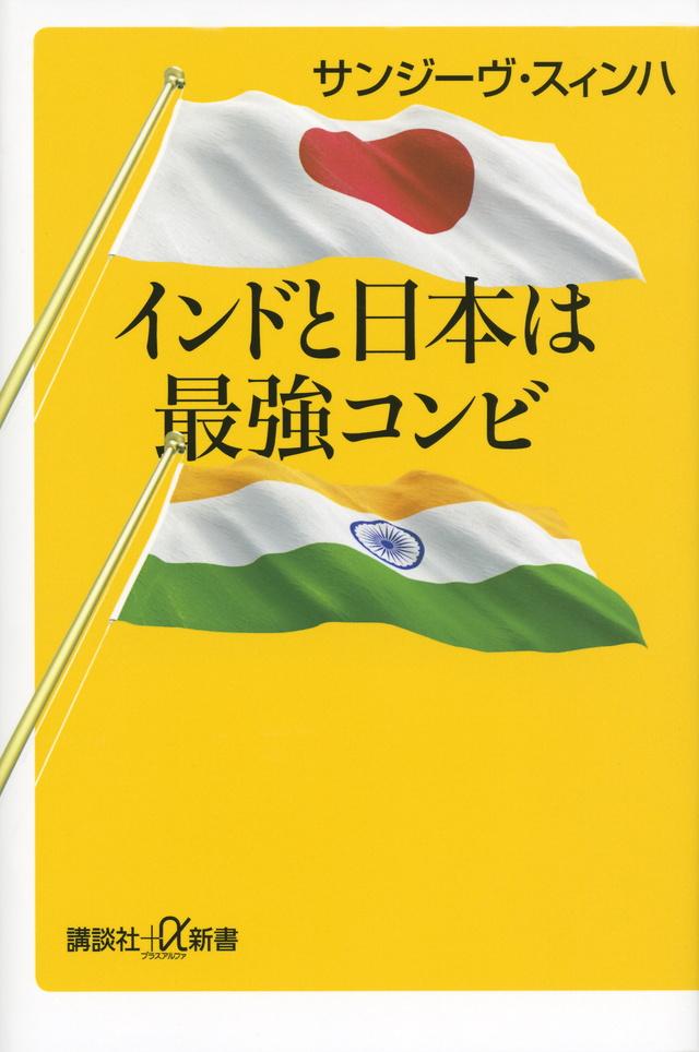 英語なんていらない!?──インドの天才コンサル、日本人の魅力を絶賛