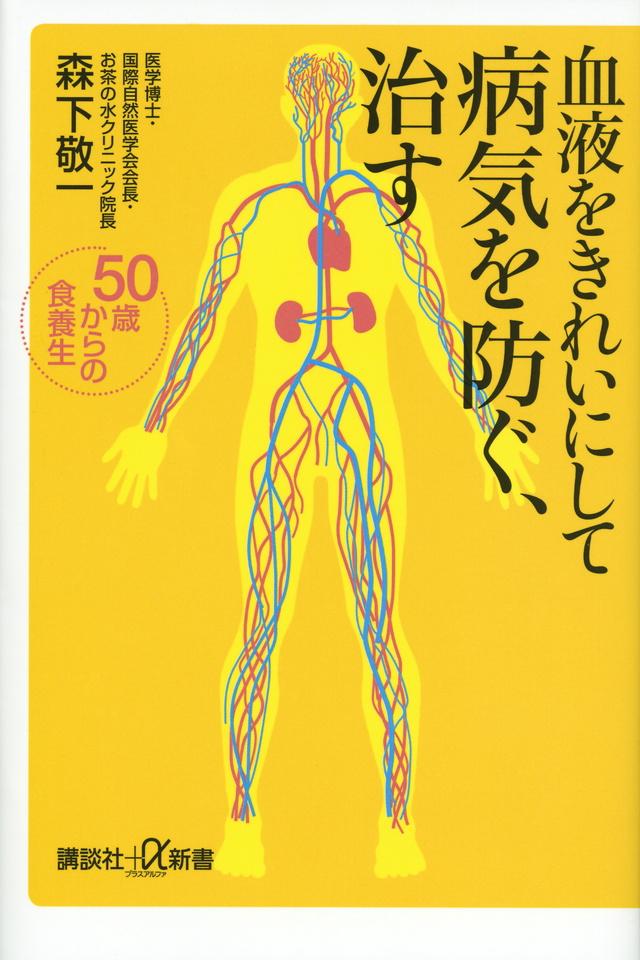 血液をきれいにして病気を防ぐ、治す 50歳からの食養生
