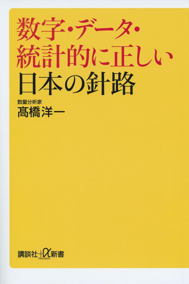 数字・データ・統計的に正しい日本の針路