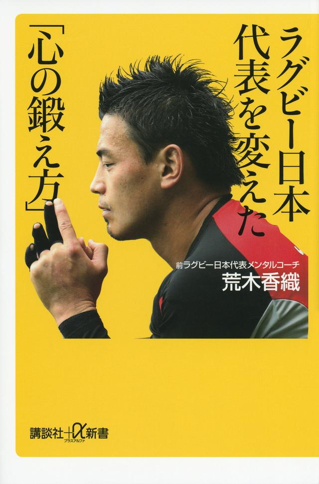 ラグビー日本代表を変えた「心の鍛え方」