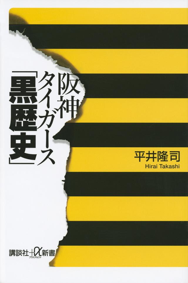 阪神タイガース「黒歴史」