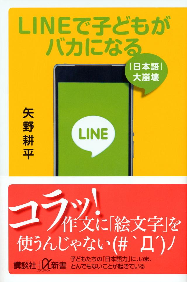 LINEで子どもがバカになる 「日本語」大崩壊