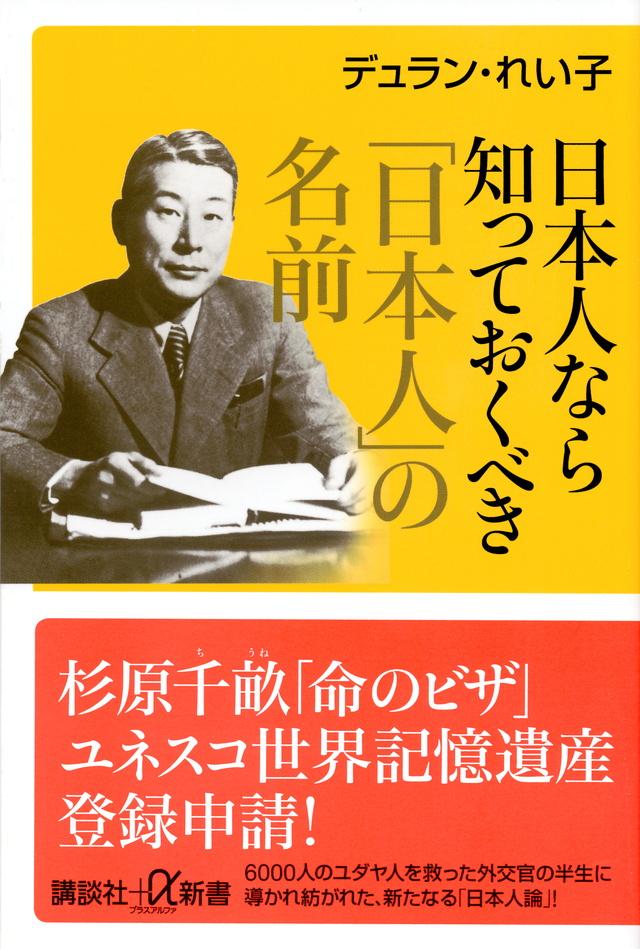 日本人なら知っておくべき「日本人」の名前