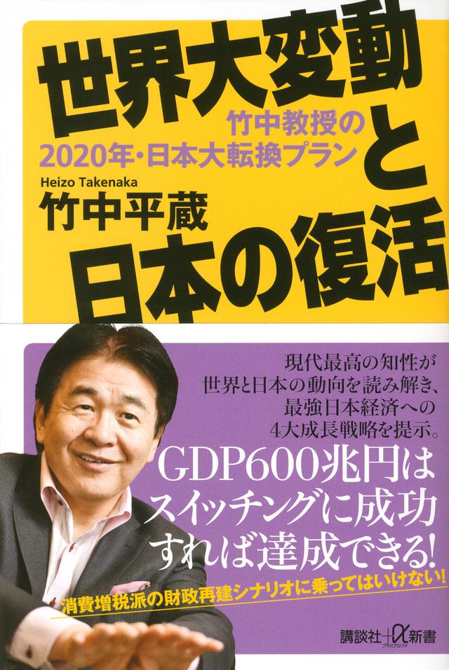 世界大変動と日本の復活