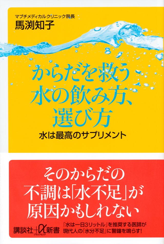 からだを救う水の飲み方、選び方 水は最高のサプリメント