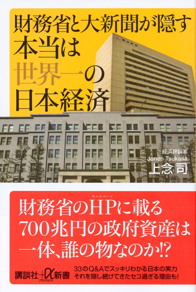 財務省と大新聞が隠す本当は世界一の日本経済
