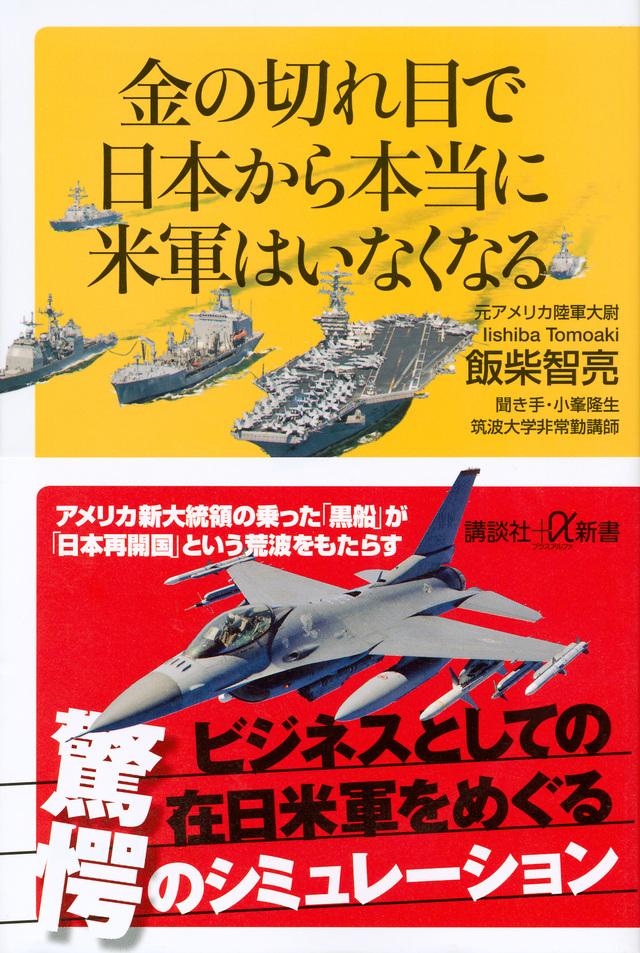 日本から本当に米軍はいなくなる