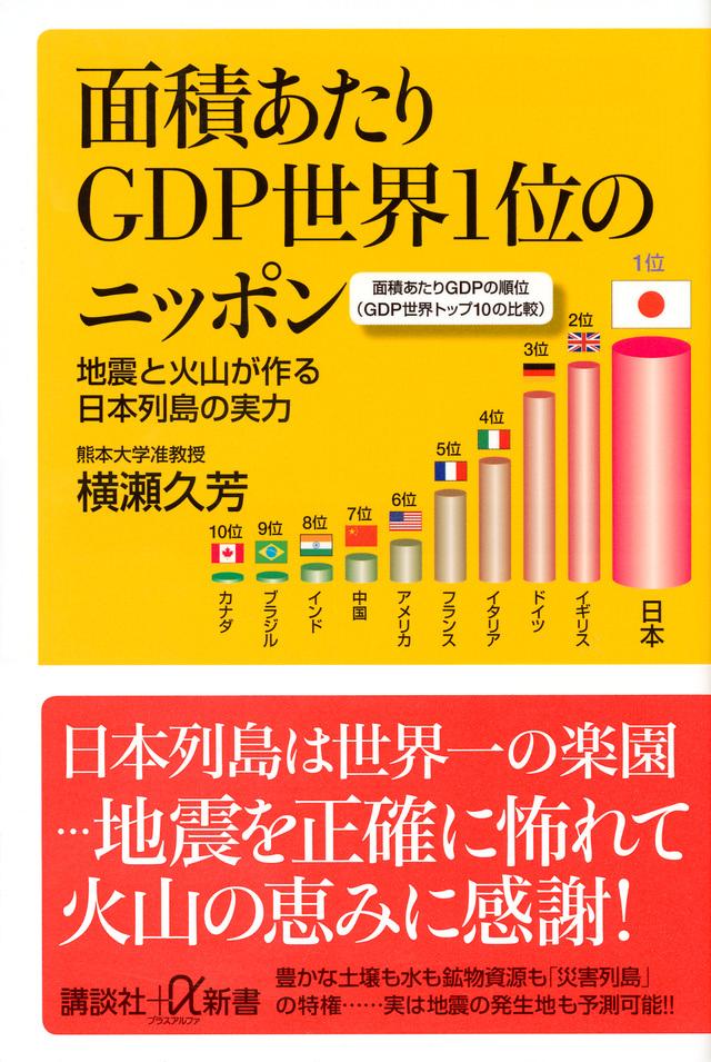 面積あたりGDP世界1位のニッポン