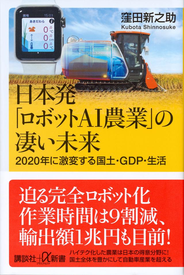 日本発「ロボットAI農業」の凄い未来