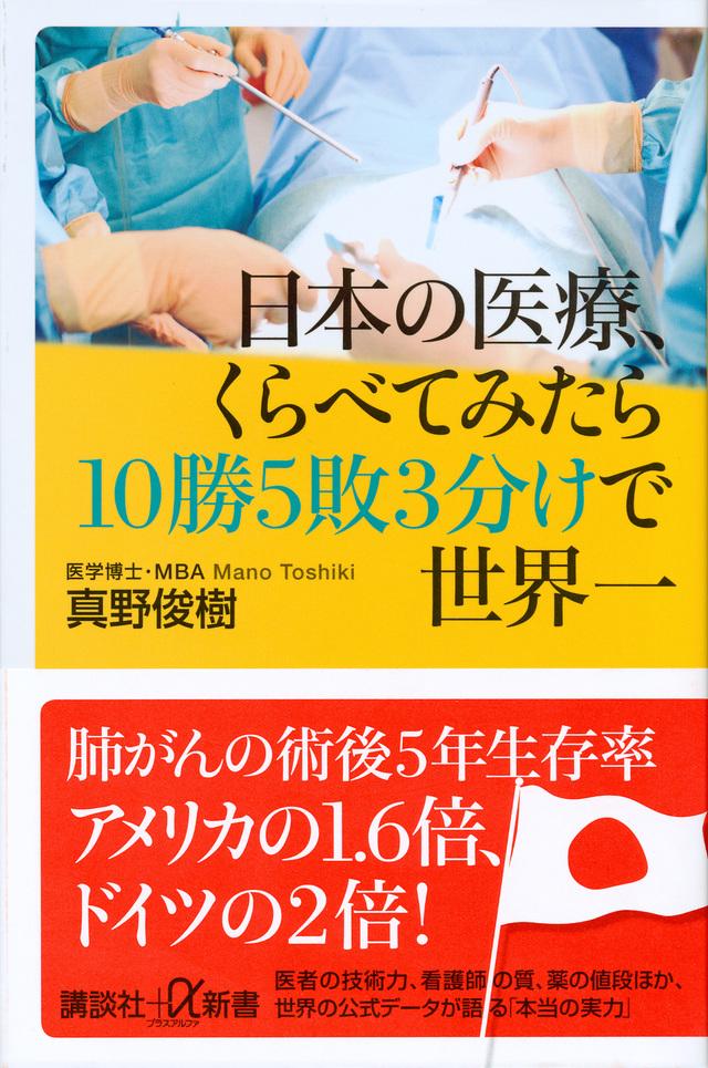 日本の医療、くらべてみたら10勝5敗3分けで世界一