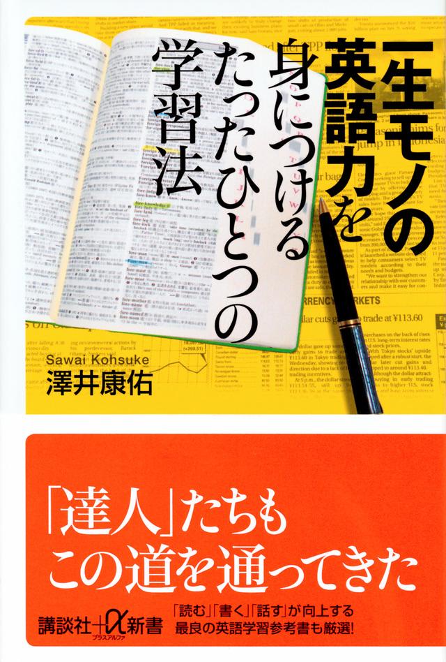 一生モノの英語力を身につけるたったひとつの学習法