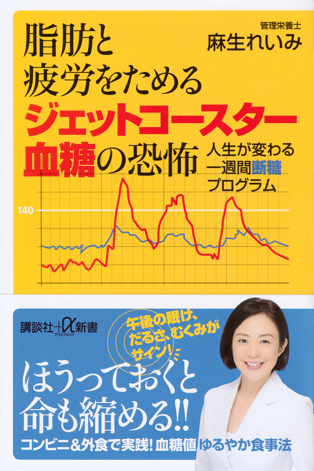 脂肪と疲労をためるジェットコースター血糖の恐怖 人生が変わる一週間断糖プログラム