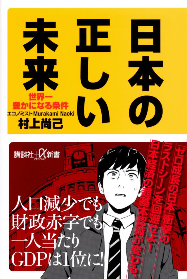 日本の正しい未来 世界一豊かになる条件
