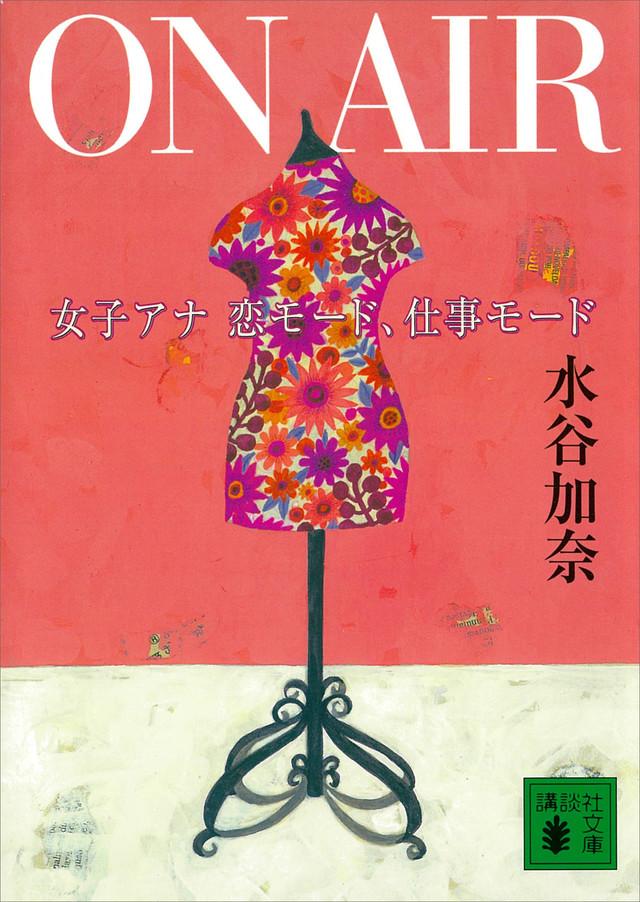 ON AIR―女子アナ 恋モード、仕事モード