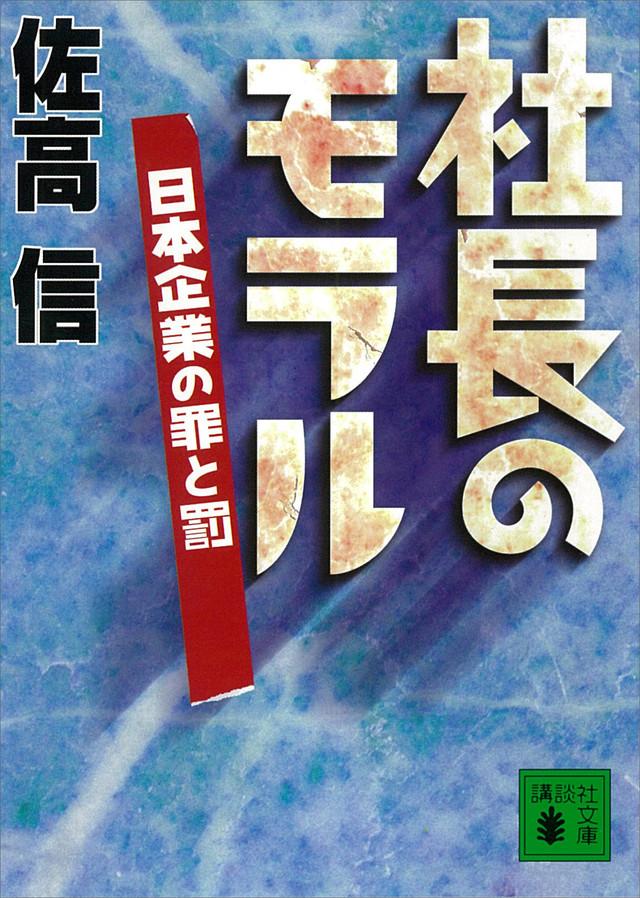 社長のモラル 日本企業の罪と罰