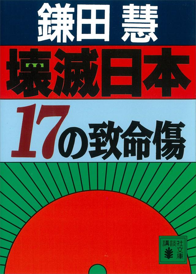 壊滅日本 17の致命傷