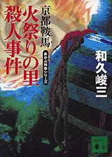 京都鞍馬火祭りの里殺人事件