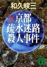 京都疏水迷路殺人事件