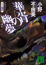 華胥の幽夢 十二国記