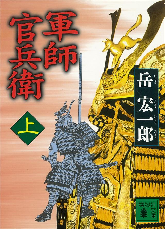 軍師 官兵衛(上)