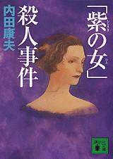 「紫の女」殺人事件