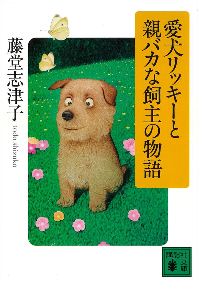 愛犬リッキーと親バカな飼主の物語