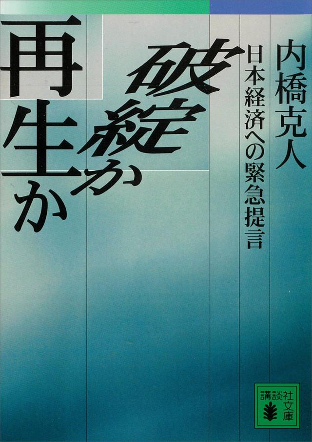 破綻か再生か 日本経済への緊急提言