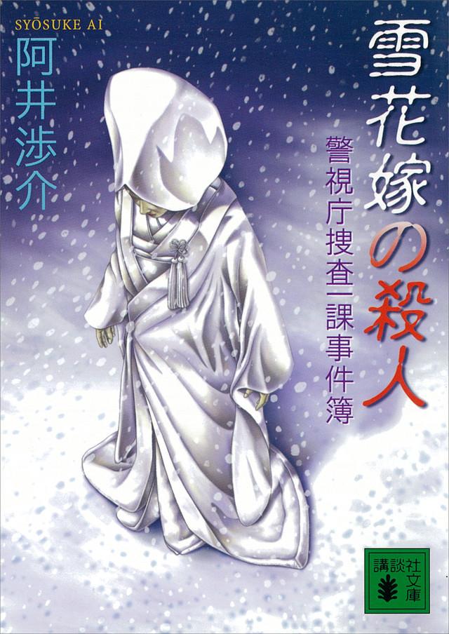 雪花嫁の殺人