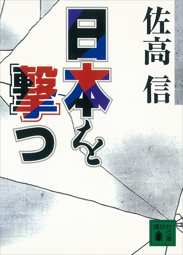 日本を撃つ