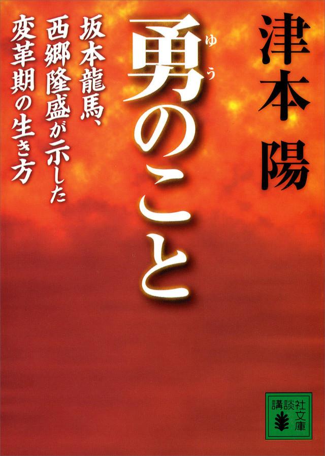 勇のこと 坂本龍馬、西郷隆盛が示した変革期の生き方