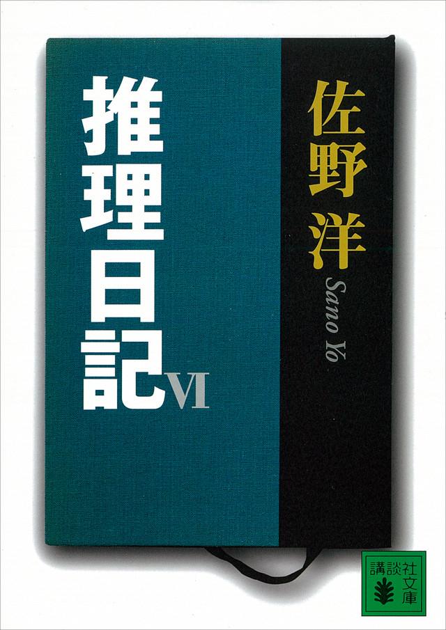 推理日記(6)