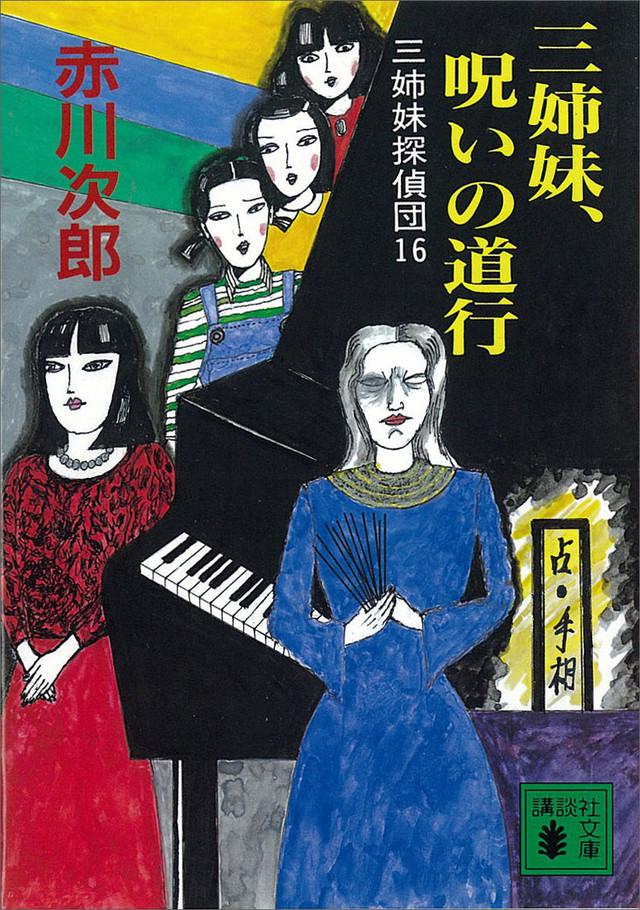 三姉妹、呪いの道行 三姉妹探偵団16