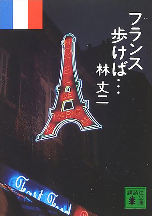 フランス歩けば…