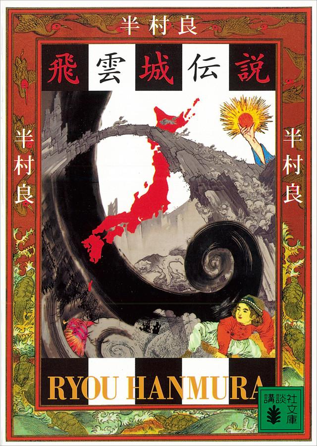 飛雲城伝説