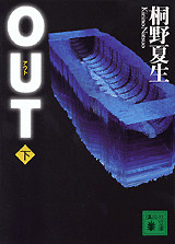 OUT 下