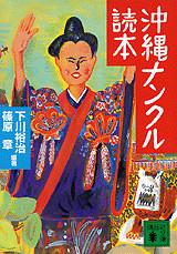 沖縄ナンクル読本