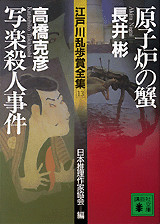 江戸川乱歩賞全集 原子炉の蟹