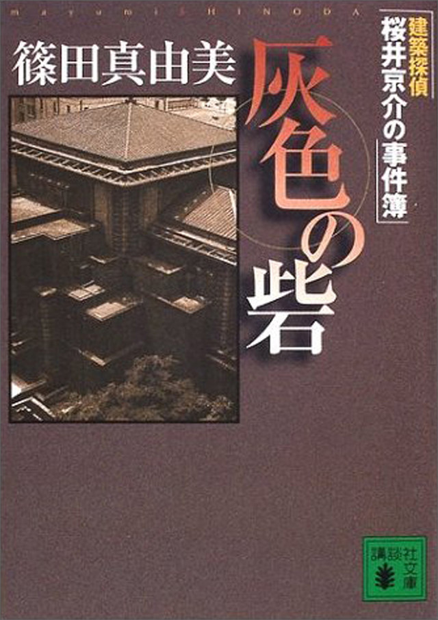 灰色の砦 建築探偵桜井京介の事件簿
