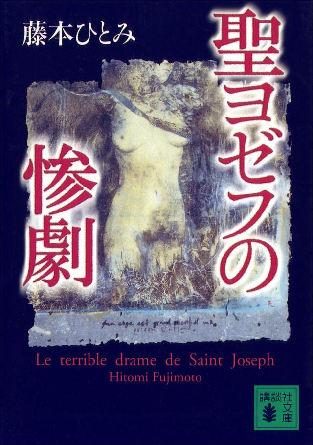 聖ヨゼフの惨劇