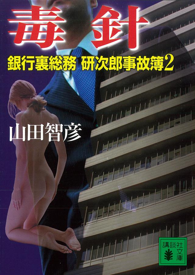 毒針 銀行裏総務 研次郎事故簿2