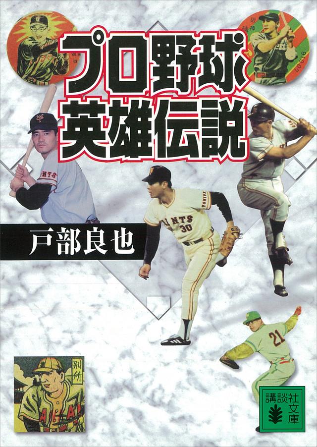 プロ野球英雄伝説