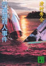 宍道湖殺人事件