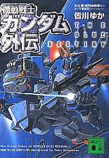 機動戦士ガンダム外伝 THE BLUE DESTINY