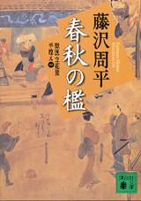 新装版 春秋の檻 獄医立花登手控え(一)
