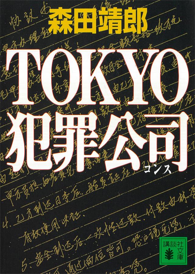 TOKYO犯罪公司
